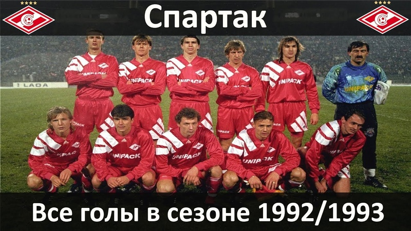 СПАРТАК Все голы СПАРТАКА в сезоне 19921993