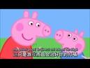 Peppa Pig 打嗝 Hiccups