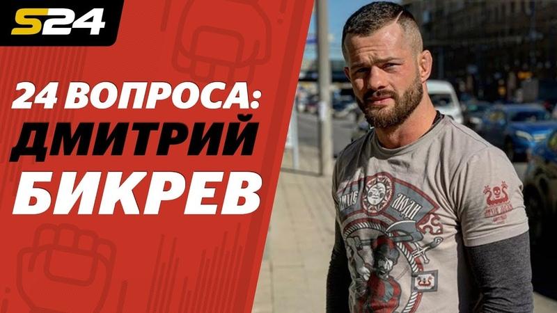 Дмитрий Бикрёв – про Макгрегора, Асатряна, Бузову и Fight Nights