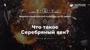 Что такое Серебряный век Видеоистория русской культуры Серия 5