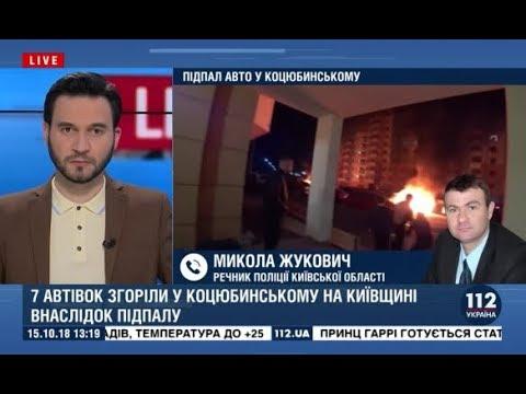 Поджог автомобилей работницы Коцюбинского поселкового совета расследует полиция