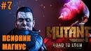 Mutant Year Zero Road to Eden Прохождение Часть 7 Псионик Магнус