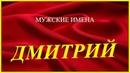 Мужские имена Дмитрий