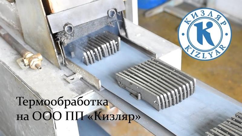 Термообработка на ООО ПП Кизляр