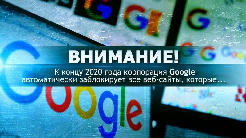 Внимание! Корпорация Google внедряет новый алгоритм поиска!