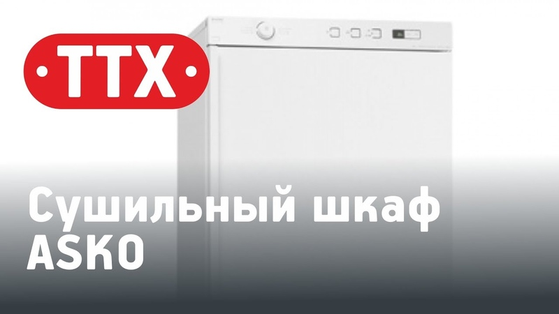 Сушильный шкаф Asko. Обзор, характеристики, цена. ТТХ - Аквариус.