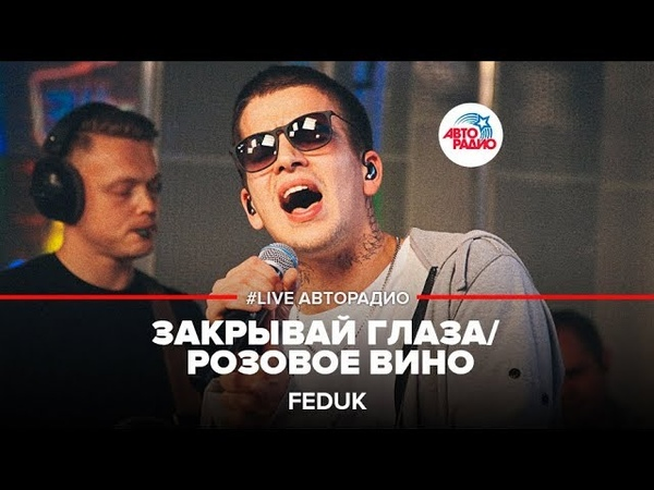 Feduk - Закрывай Глаза/ Розовое Вино (LIVE Авторадио)