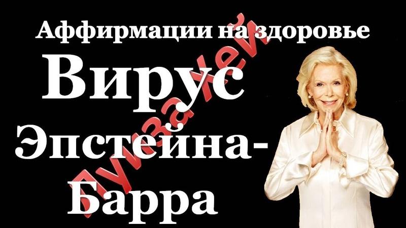 Луиза Хей. Аффирмации на здоровье - Вирус Эпстейна-Барра