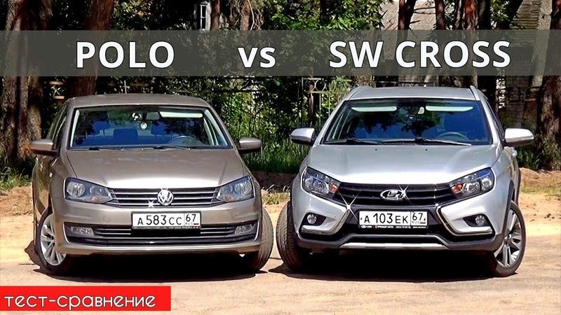 LADA Vesta SW Cross или Volkswagen Polo: что же купить? Обзор и тест-драйв от Энергетика.