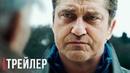 Падение ангела — Русский трейлер 2019