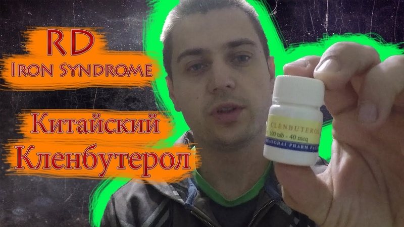 RD Iron Syndrome / Китайский кленбутерол / жирозжигатель / часть 1