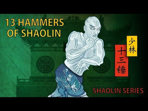 Shaolin 13 Hammers Full Kung Fu form tutorial Trailer