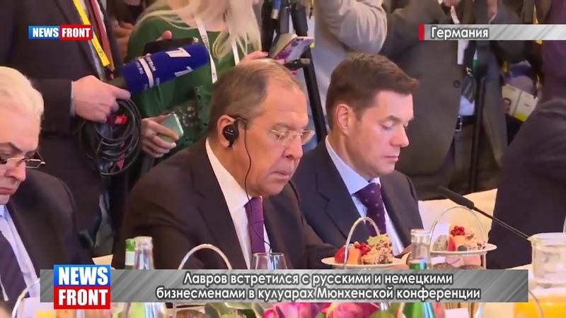 Лавров встретился с русскими и немецкими бизнесменами в кулуарах Мюнхенской конференции