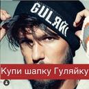 Игорь Гуляев фото #14