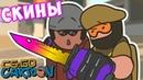 CS:GO Cartoon. Скины