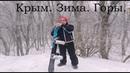 Крым Ангарский перевал