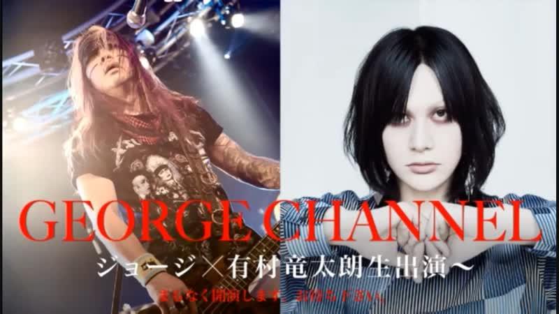 GEORGE CHANNEL Vol.1〜ジョージ☓有村竜太朗生出演〜