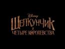 Щелкунчик и четыре королевства / The Nutcracker and the Four Realms 2018 Русский трейлер
