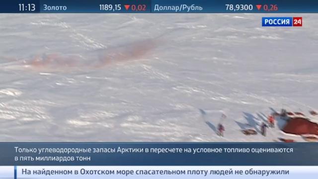 Новости на Россия 24 • В ООН представлена доработанная заявка России по шельфу в Арктике
