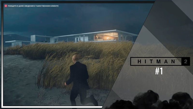 ПРОЛОГ (HITMAN 2) 1