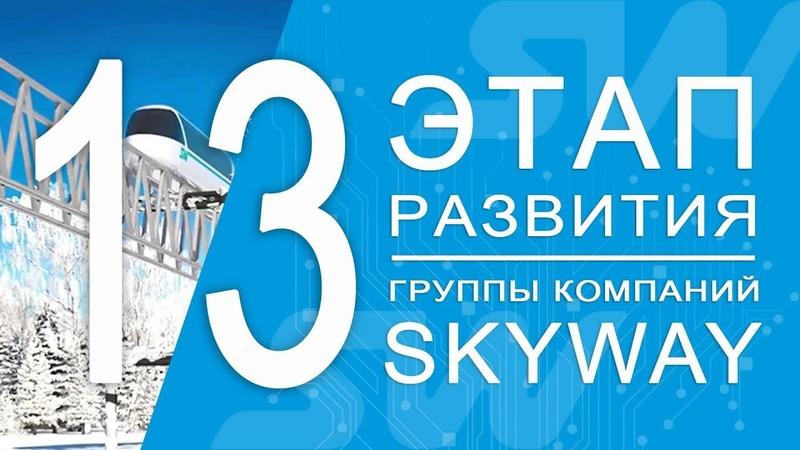 Переход на 13 этап развития группы компаний SkyWay 12 декабря 2018 года в 23:59 по МСК
