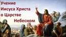 Новый Завет. Учение Иисуса Христа о Царстве Небесном