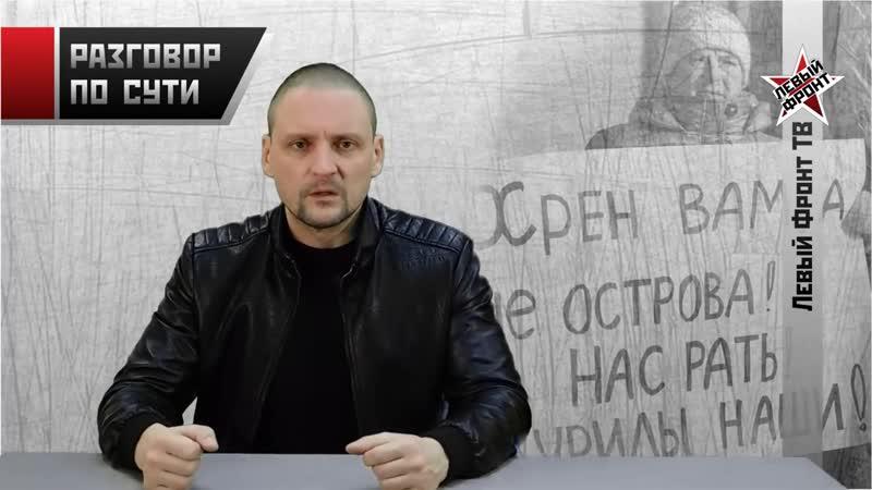 Власть торгашей погубит Россию. Сергей Удальцов. 15.01.2019 г.