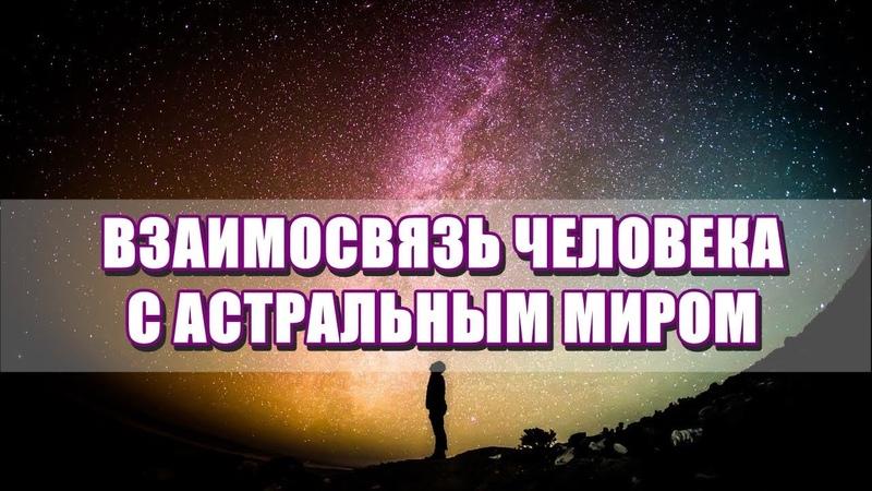 🔹ВЗАИМОСВЯЗЬ ЧЕЛОВЕКА С АСТРАЛЬНЫМ МИРОМ ченнелинг