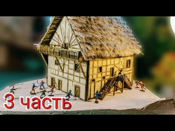 Моя первая диорама Восстание крестьян / Масштаб 1:72 / Дом / My first diorama part 3