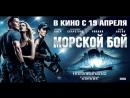 Морской бой / Battleship 60 FPS