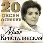 Майя Кристалинская альбом 20 песен о любви