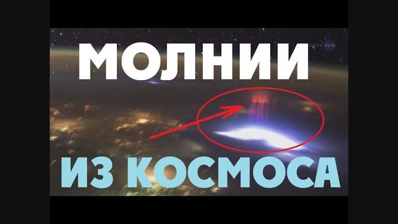 Как выглядят молнии и джеты из космоса rfr dsukzlzn vjkybb b ltns bp rjcvjcf