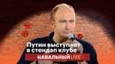 Видеофакт: Команда Навального проверила анекдоты путина на реальной аудитории