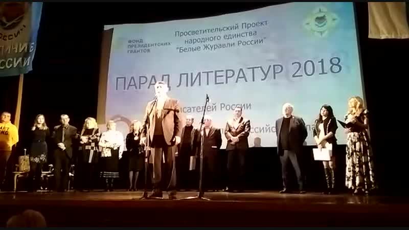 Презентация Первого Международного литературно-художественного альманаха современной поэзии и прозы России и постсоветского прос