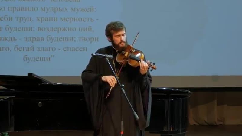 Иерей Александр Рогава и Валерия Шадрина – С.В. Рахманинов – Вокализ для скрипки