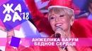 Анжелика Варум Бедное сердце ЖАРА В БАКУ Live 2018