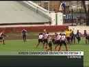 6 команд примут участие в Кубке Самарской области по регби-7