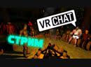 Познаём мир VR без VR 3 Стрим по VRChat