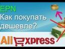 EPN Кэшбэк Как вернуть часть денег с покупок в интернет магазинах