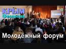 2018 Крым Феодосия Молодёжный форум Гражданский курс