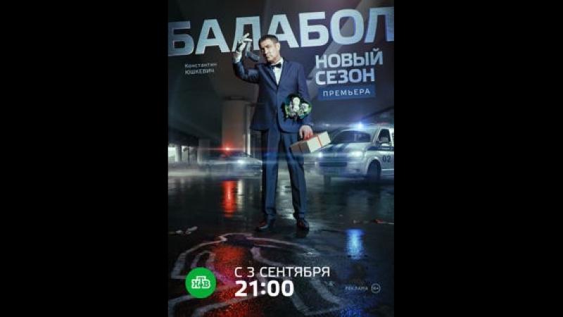 Балабол 2 сезон 16 серия