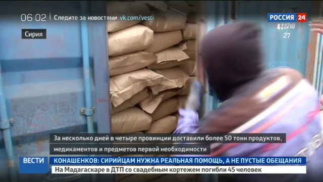 Новости на Россия 24 • В Восточный Алеппо вернулись 12 000 мирных жителей