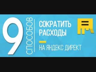 9 способов сократить расходы на Яндекс Директ