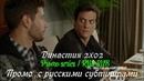 Династия 2 сезон 2 серия - Промо с русскими субтитрами (Сериал 2017) Dynasty 2x02 Promo
