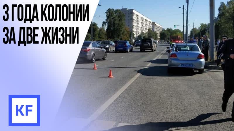 Суд отправил пенсионера сбившего мать и дочку на переходе в Казани в колонию