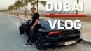 Взяли Lamborghini и McLaren ! Лучший аквапарк в Дубае. Semchenko, Kowiy Vlad Snak и Стил - VLOG