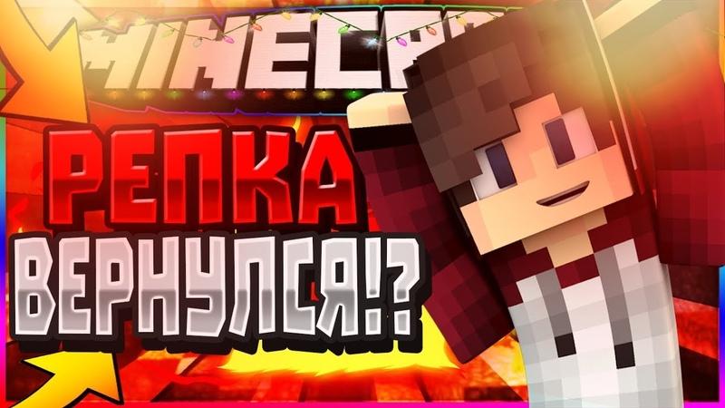 Я ВЕРНУЛСЯ НА ЮТУБ?! | ВОЗВРАЩЕНИЕ РЕПКИ / [Hypixel The Bridge Mini-Game Minecraft]