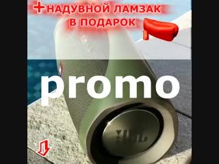 promo Креатив КРЕАТИВ JBL