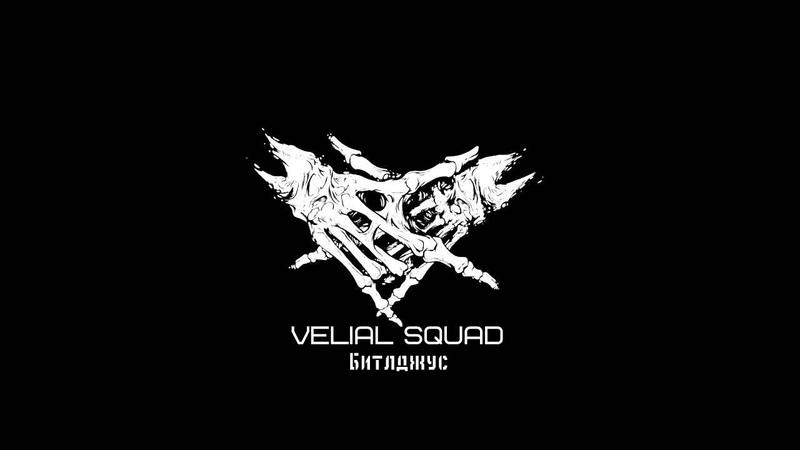 Velial Squad - Битлджус