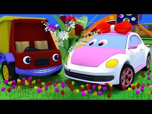 У грузовика Темы новый друг - машинка Люся, познакомимся с ней и подарим цветы. Мультики для детей.